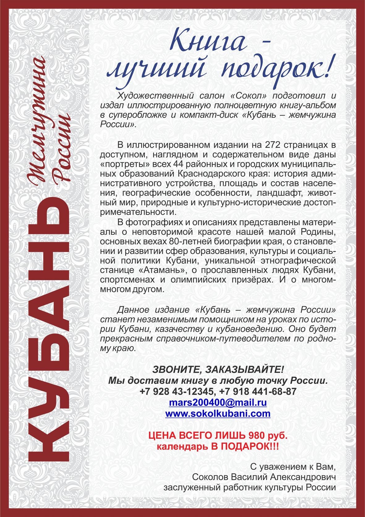 kniga_sokol