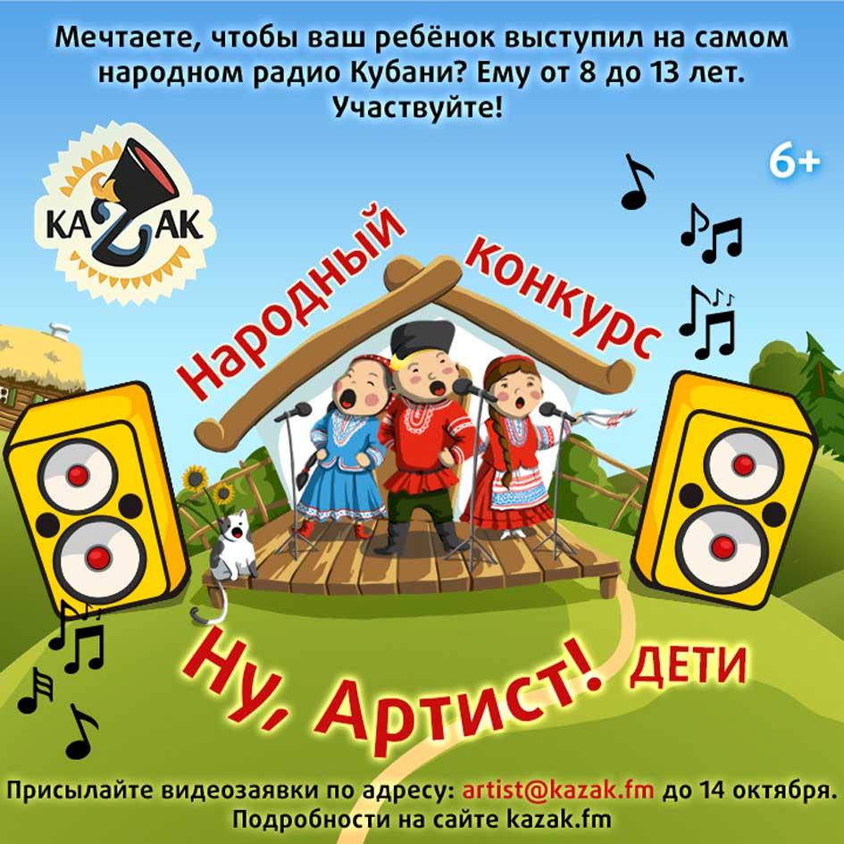 kazak_fm