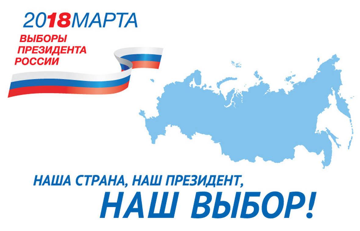 Выборы-2018 в Новоуральске